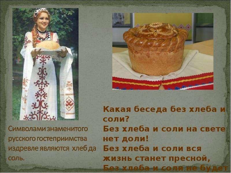 Поздравления родителей хлеб соль проза