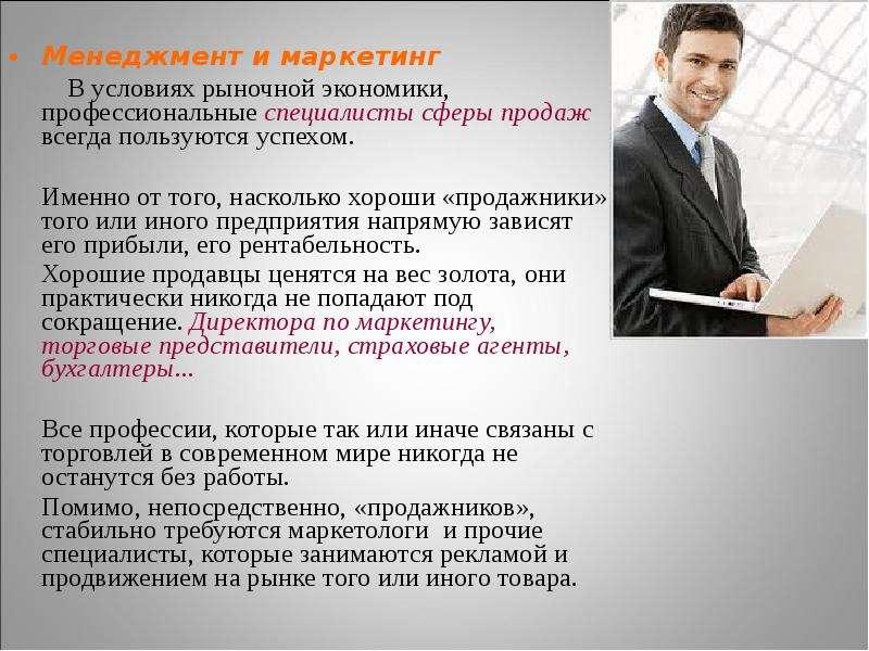 Как связаны менеджмент и маркетинг