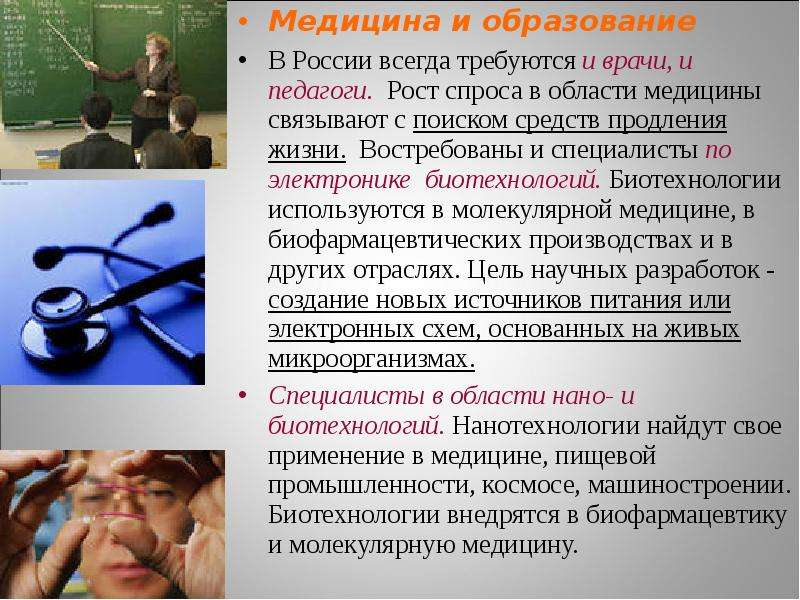 Как медицина связана с психологией
