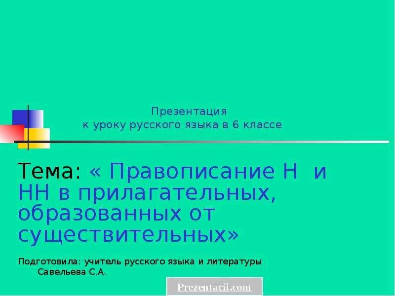 Презентация Правописание Н и НН в прилагательных, образованных от существительных