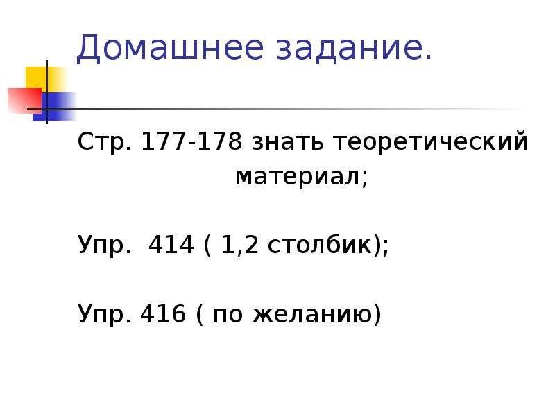 Домашнее задание. Стр. 177-178 знать теоретический материал; Упр. 414 ( 1,2 столбик); Упр. 416 ( по