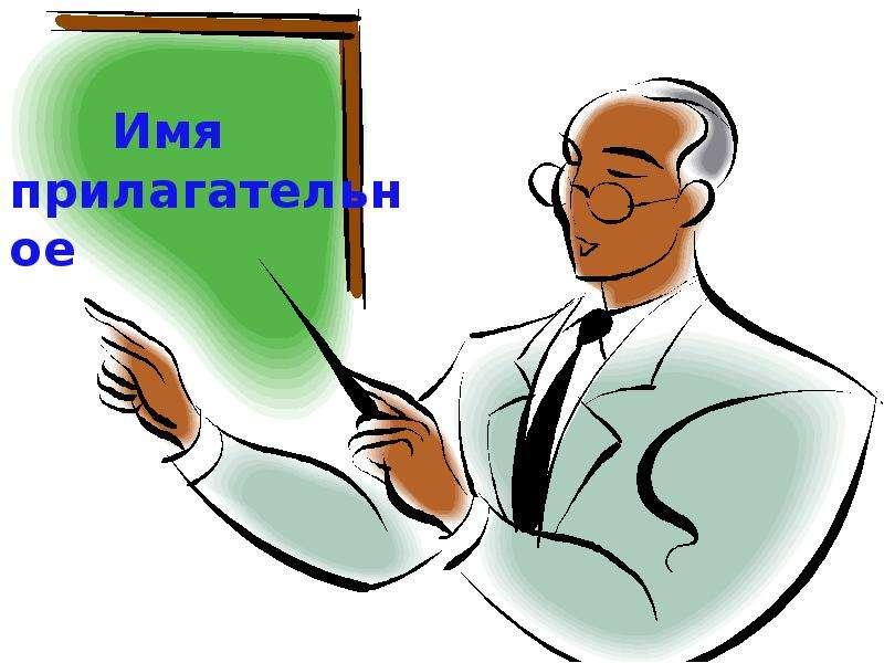 Правописание Н и НН в прилагательных, образованных от существительных, слайд 3