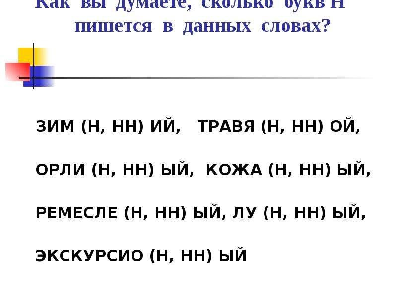 Как вы думаете, сколько букв Н пишется в данных словах? ЗИМ (Н, НН) ИЙ, ТРАВЯ (Н, НН) ОЙ, ОРЛИ (Н, Н