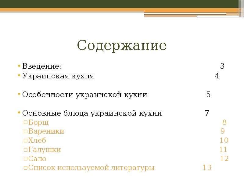 Содержание Введение: 3 Украинская кухня 4 Особенности украинской кухни 5 Основные блюда украинской к