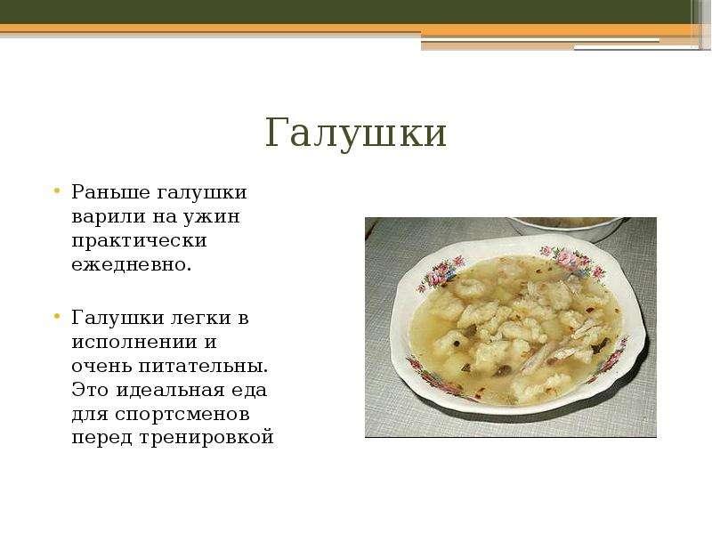 Галушки Раньше галушки варили на ужин практически ежедневно. Галушки легки в исполнении и очень пита