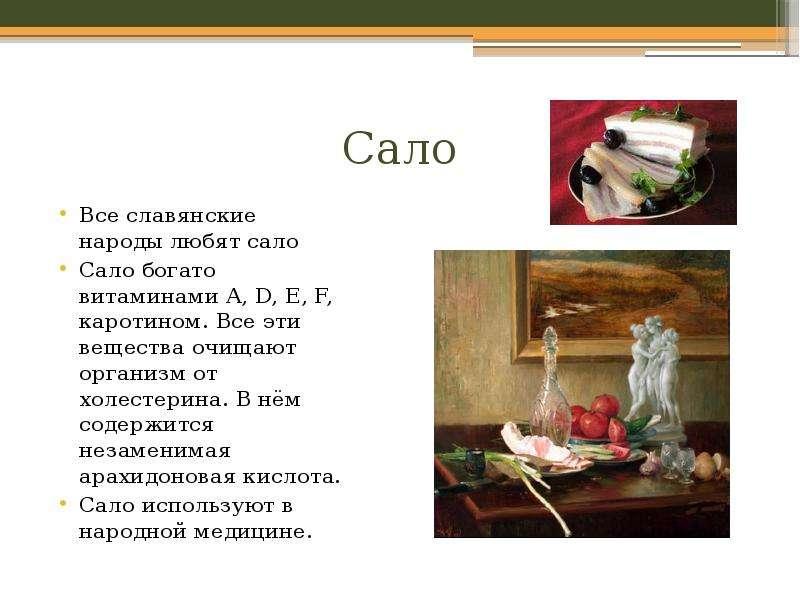 Сало Все славянские народы любят сало Сало богато витаминами A, D, E, F, каротином. Все эти вещества