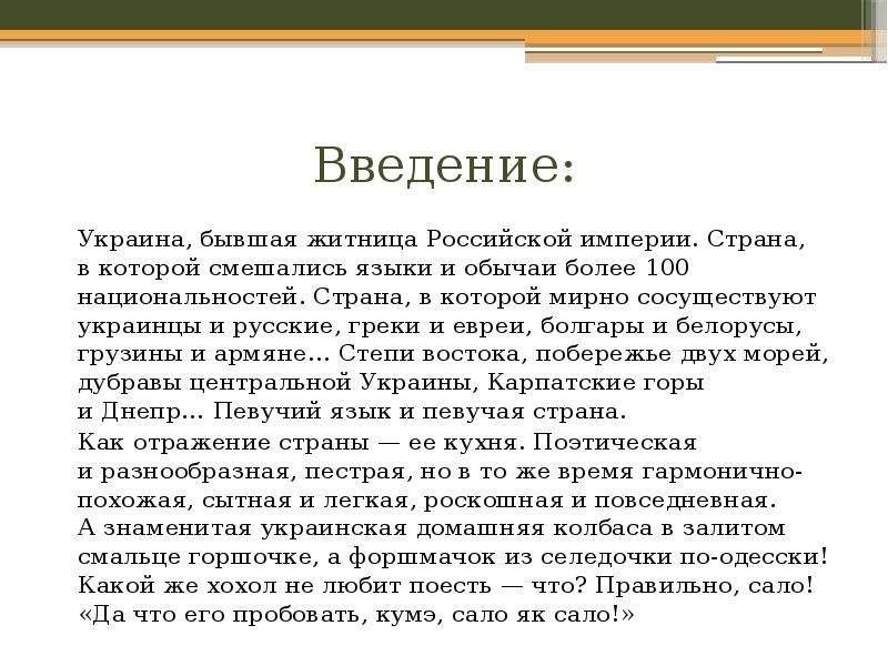 Введение: Украина, бывшая житница Российской империи. Страна, в которой смешались языки и обычаи бол