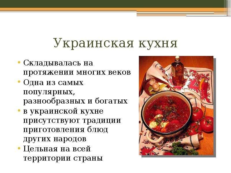 Украинская кухня Складывалась на протяжении многих веков Одна из самых популярных, разнообразных и б