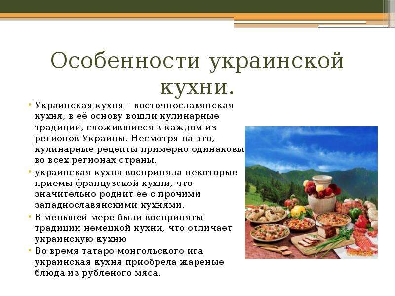 Особенности украинской кухни. Украинская кухня – восточнославянская кухня, в её основу вошли кулинар