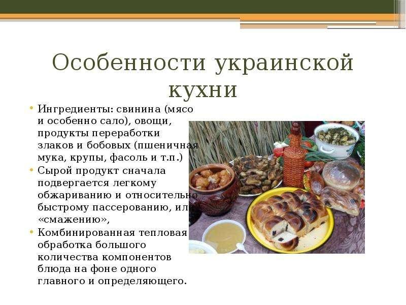 Особенности украинской кухни Ингредиенты: свинина (мясо и особенно сало), овощи, продукты переработк