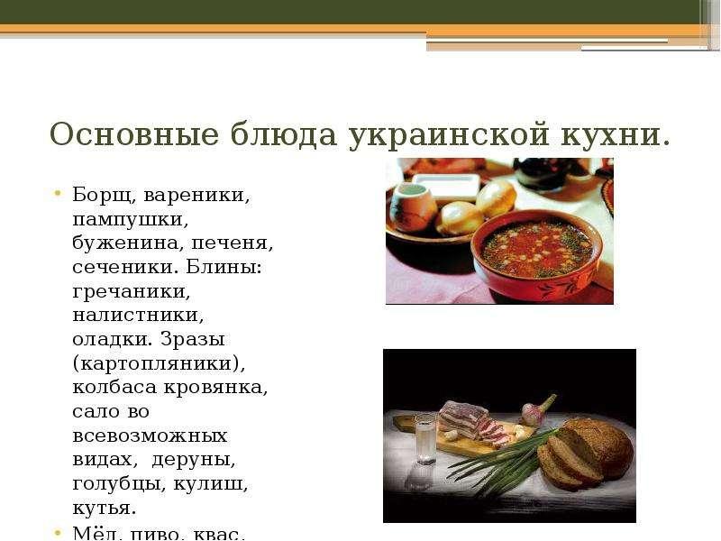 Основные блюда украинской кухни. Борщ, вареники, пампушки, буженина, печеня, сеченики. Блины: гречан