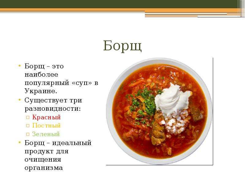 Борщ Борщ – это наиболее популярный «суп» в Украине. Существует три разновидности: Красный Постный З