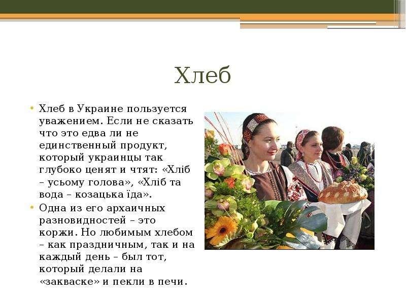 Хлеб Хлеб в Украине пользуется уважением. Если не сказать что это едва ли не единственный продукт, к