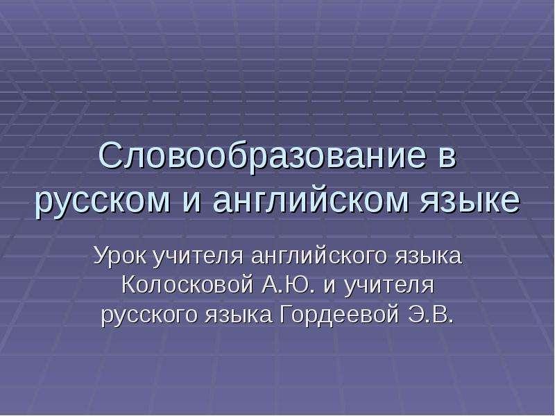 Словообразование в русском языке доклад 6238