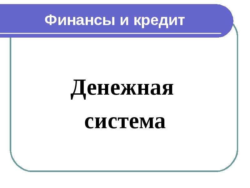 Презентация Денежная система