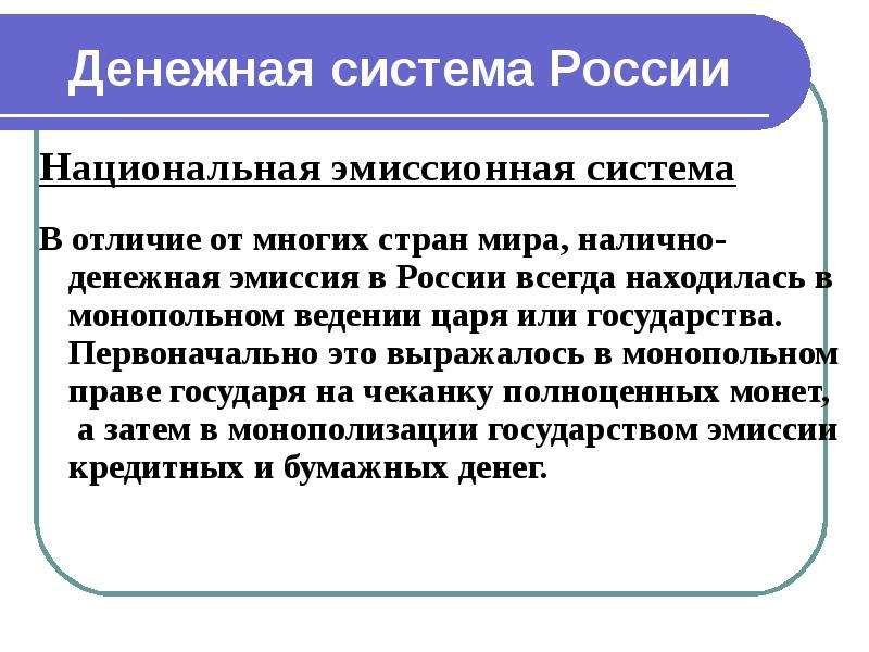 Денежная система России Национальная эмиссионная система В отличие от многих стран мира, налично-ден