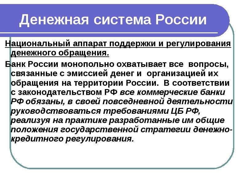 Денежная система России Национальный аппарат поддержки и регулирования денежного обращения. Банк Рос