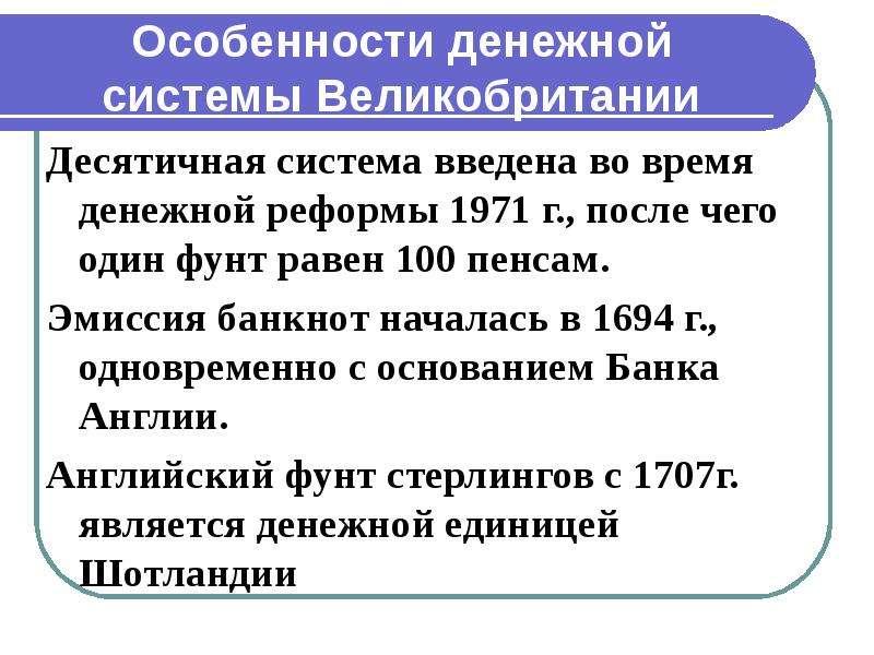 Особенности денежной системы Великобритании Десятичная система введена во время денежной реформы 197