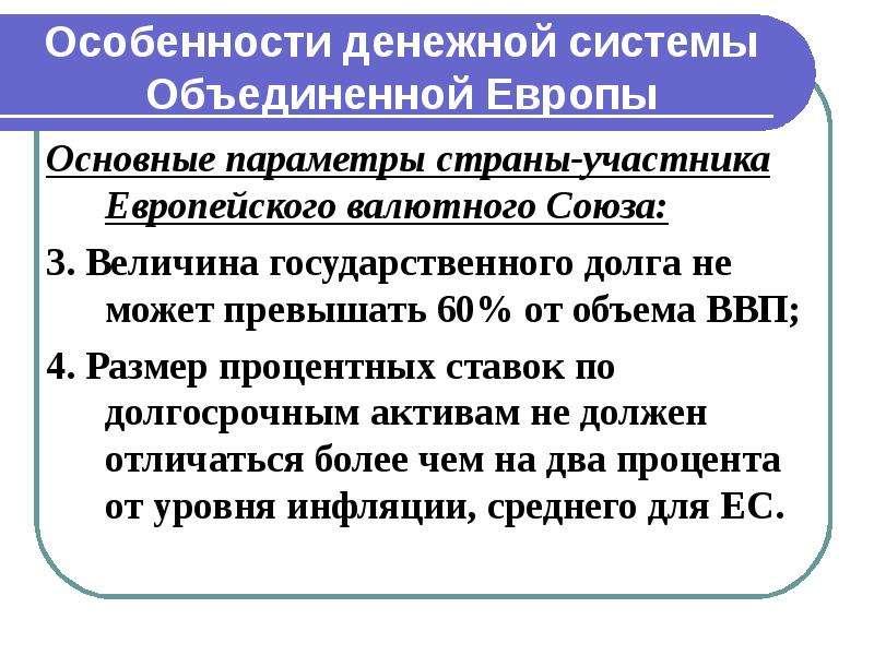 Особенности денежной системы Объединенной Европы Основные параметры страны-участника Европейского ва