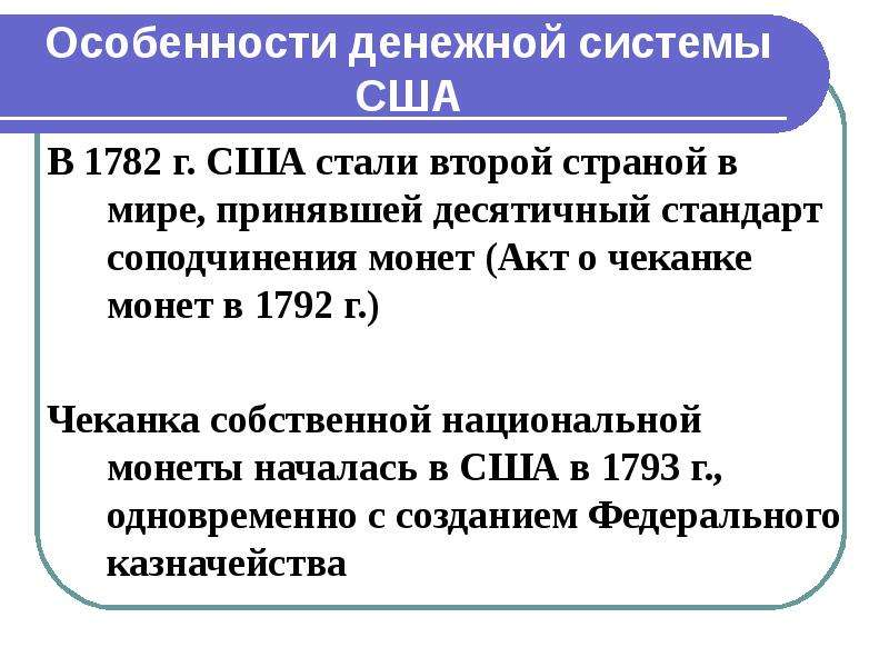 Особенности денежной системы США В 1782 г. США стали второй страной в мире, принявшей десятичный ста