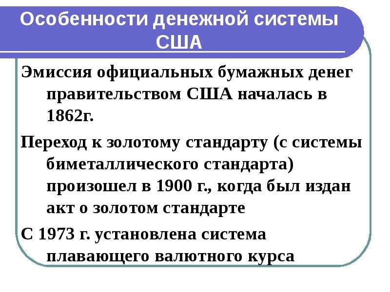 Особенности денежной системы США Эмиссия официальных бумажных денег правительством США началась в 18