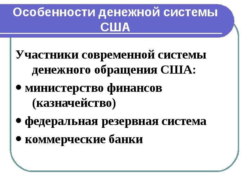 Особенности денежной системы США Участники современной системы денежного обращения США:  министерст