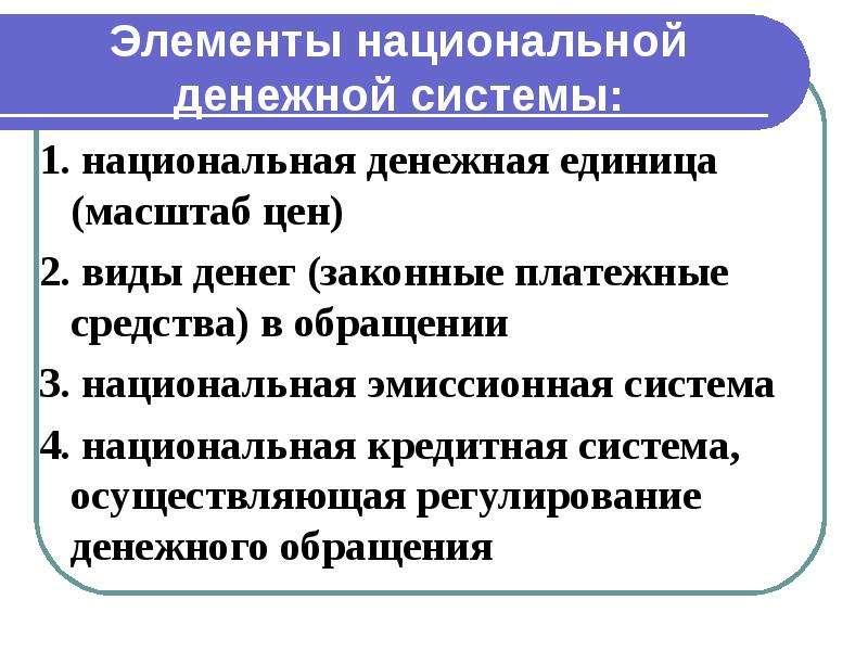 Элементы национальной денежной системы: 1. национальная денежная единица (масштаб цен) 2. виды денег