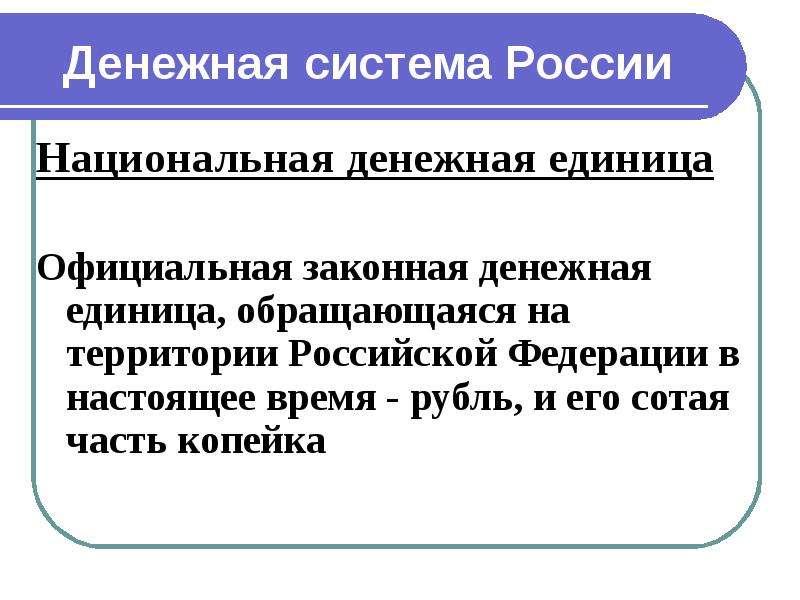 Денежная система России Национальная денежная единица Официальная законная денежная единица, обращаю