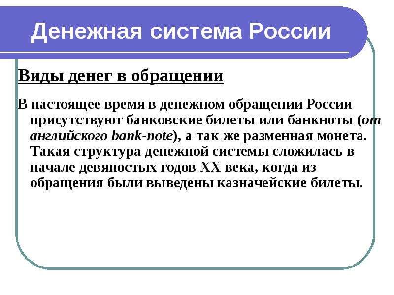 Денежная система России Виды денег в обращении В настоящее время в денежном обращении России присутс