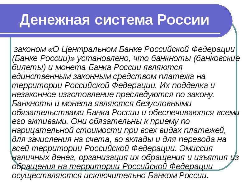 Денежная система России законом «О Центральном Банке Российской Федерации (Банке России)» установлен