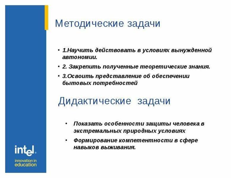 Методические задачи 1. Научить действовать в условиях вынужденной автономии. 2. Закрепить полученные