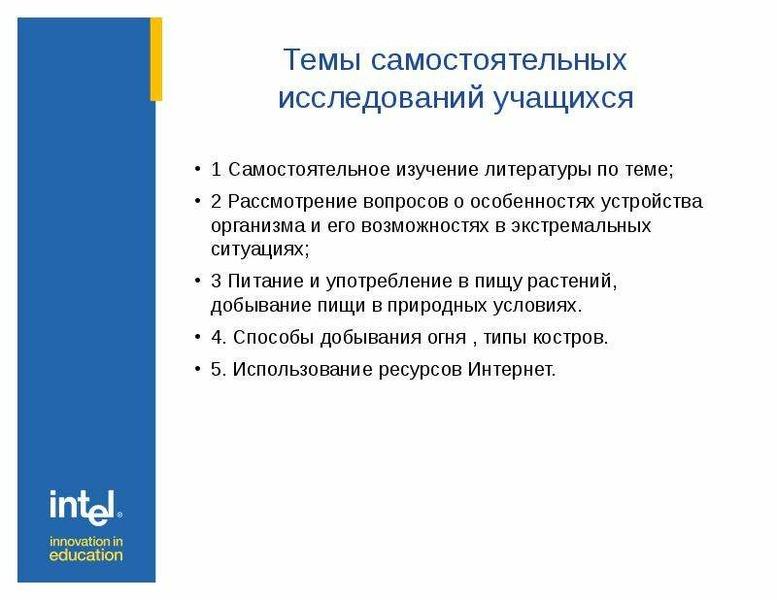 Темы самостоятельных исследований учащихся 1 Самостоятельное изучение литературы по теме; 2 Рассмотр