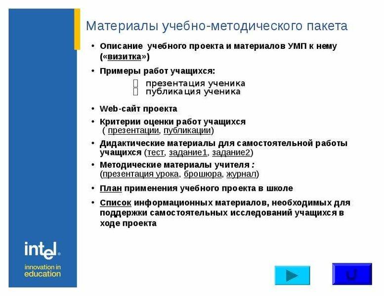 Материалы учебно-методического пакета Описание учебного проекта и материалов УМП к нему («визитка»)