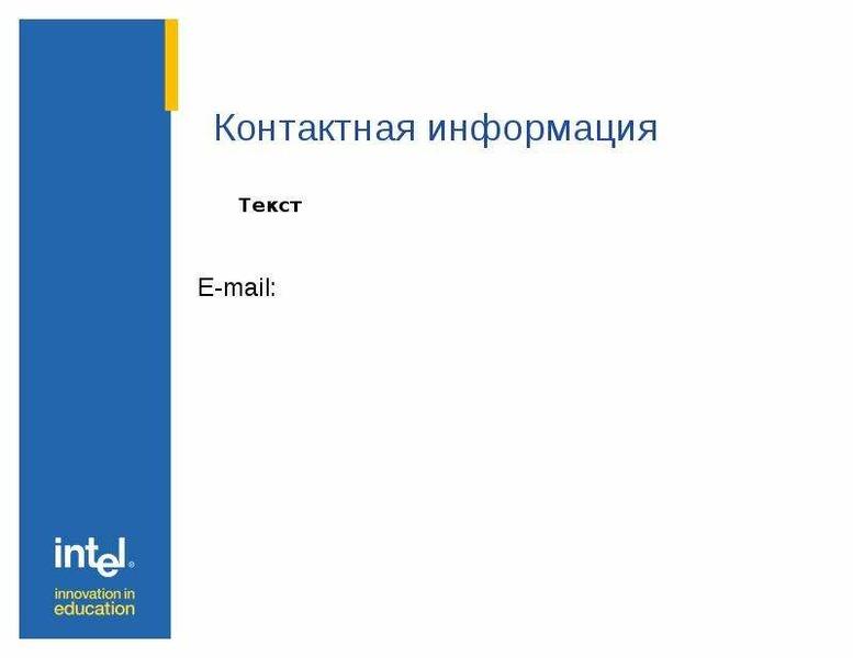 Контактная информация E-mail: