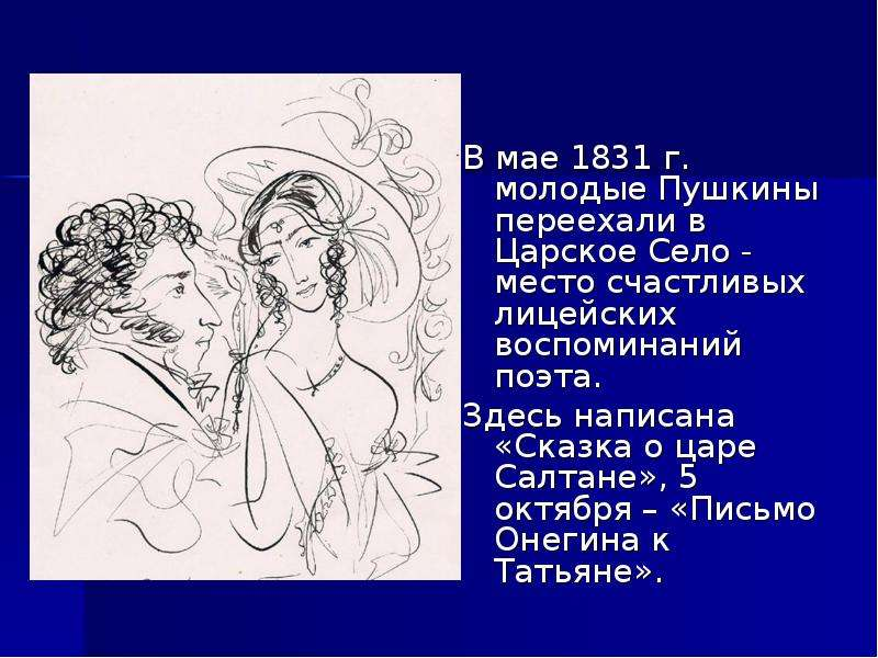 Полякова татьяна лицейский пушкин картинки