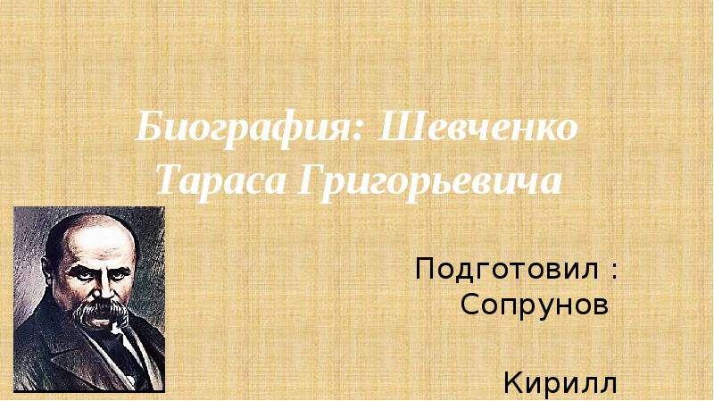 Краткая биография паустовского