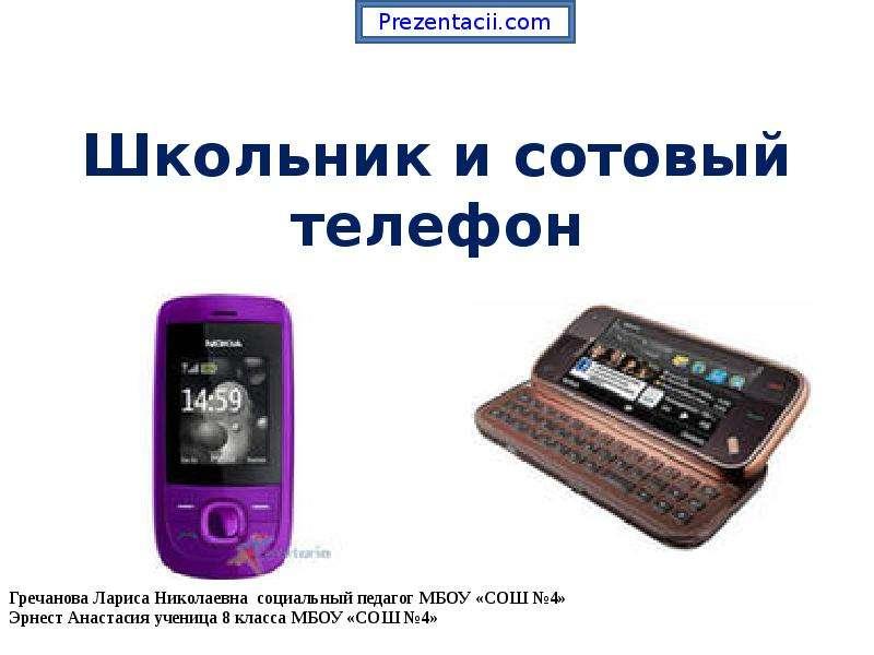 Презентация Школьник и сотовый телефон