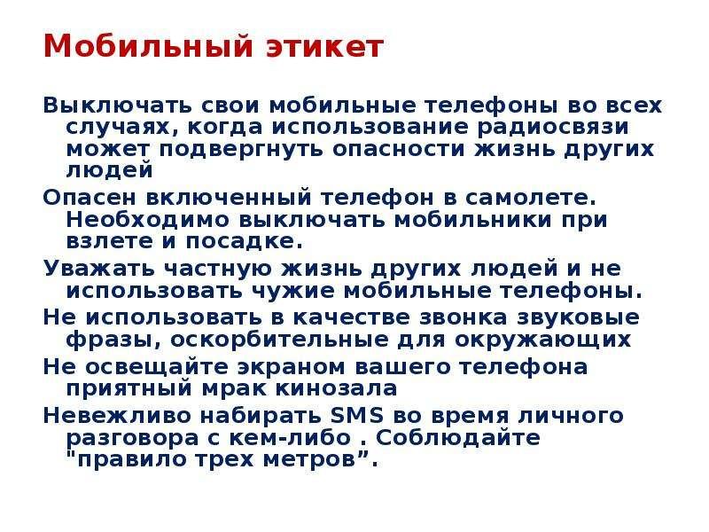 Мобильный этикет Выключать свои мобильные телефоны во всех случаях, когда использование радиосвязи м