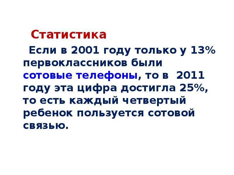 Статистика Если в 2001 году только у 13% первоклассников были сотовые телефоны, то в 2011 году эта ц