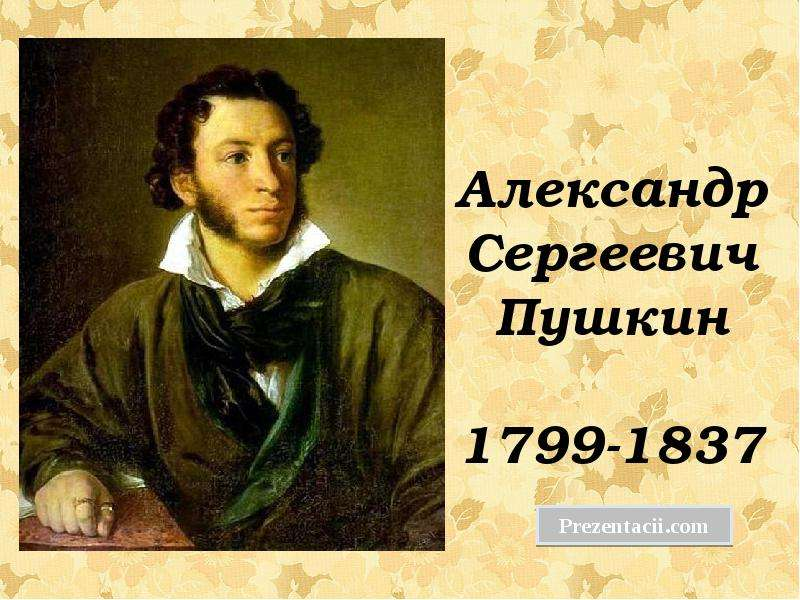 Биография А. С. Пушкина