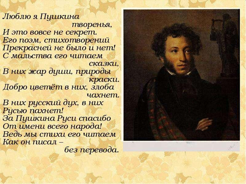 Сочинить стих о пушкине