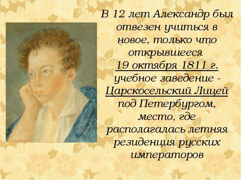 Пушкин биография картинки