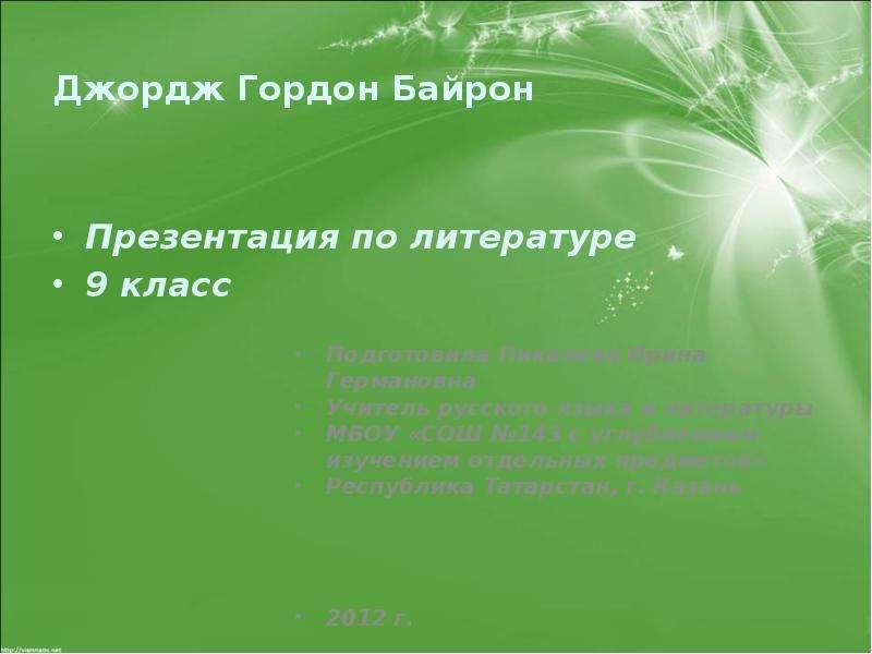 Презентация Джордж Гордон Байрон