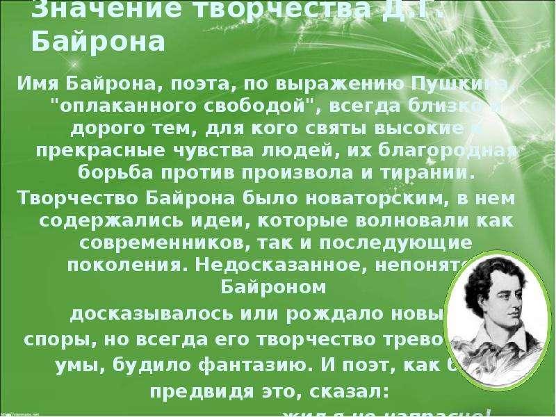 """Значение творчества Д. Г. Байрона Имя Байрона, поэта, по выражению Пушкина, """"оплаканного свобод"""