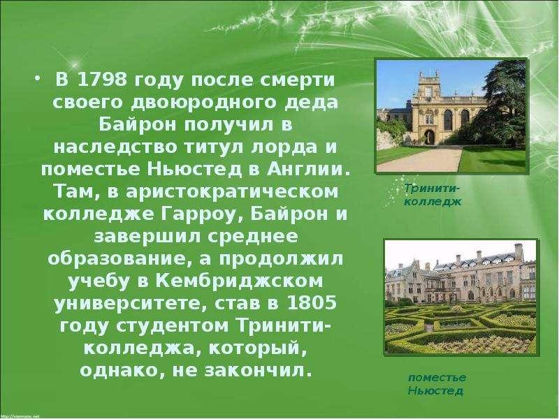 В 1798 году после смерти своего двоюродного деда Байрон получил в наследство титул лорда и поместье