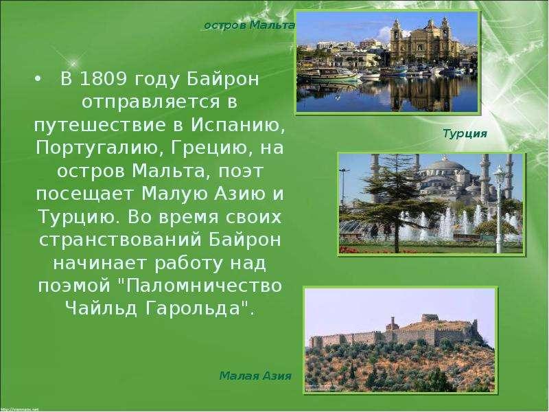 В 1809 году Байрон отправляется в путешествие в Испанию, Португалию, Грецию, на остров Мальта, поэт