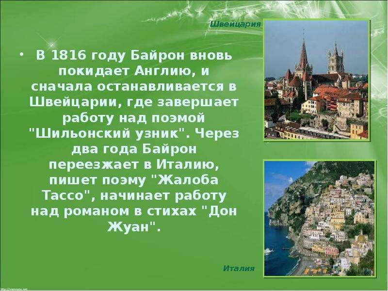 В 1816 году Байрон вновь покидает Англию, и сначала останавливается в Швейцарии, где завершает работ