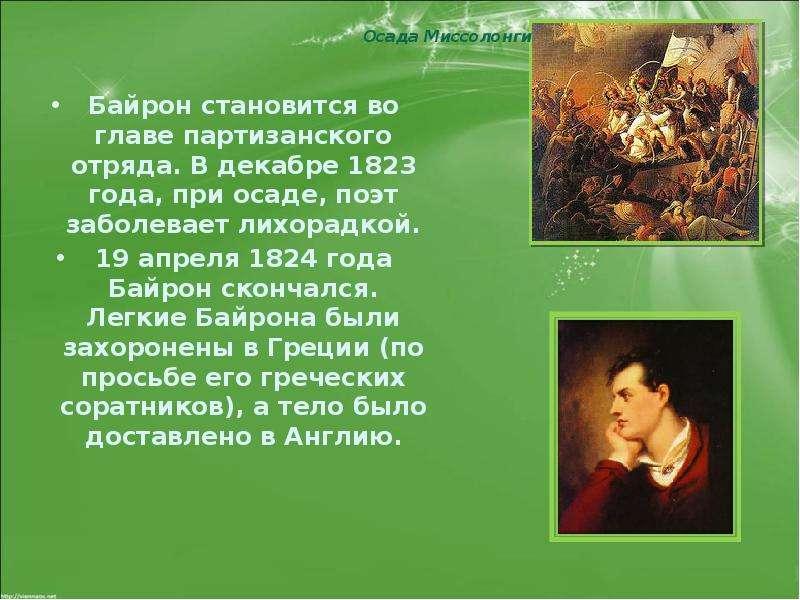 Байрон становится во главе партизанского отряда. В декабре 1823 года, при осаде, поэт заболевает лих