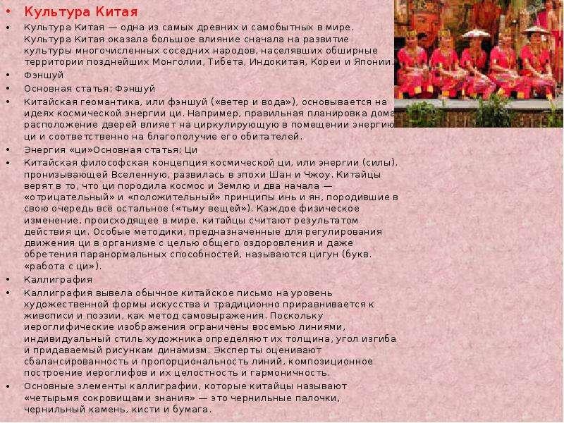 Культура Китая Культура Китая Культура Китая — одна из самых древних и самобытных в мире. Культура К