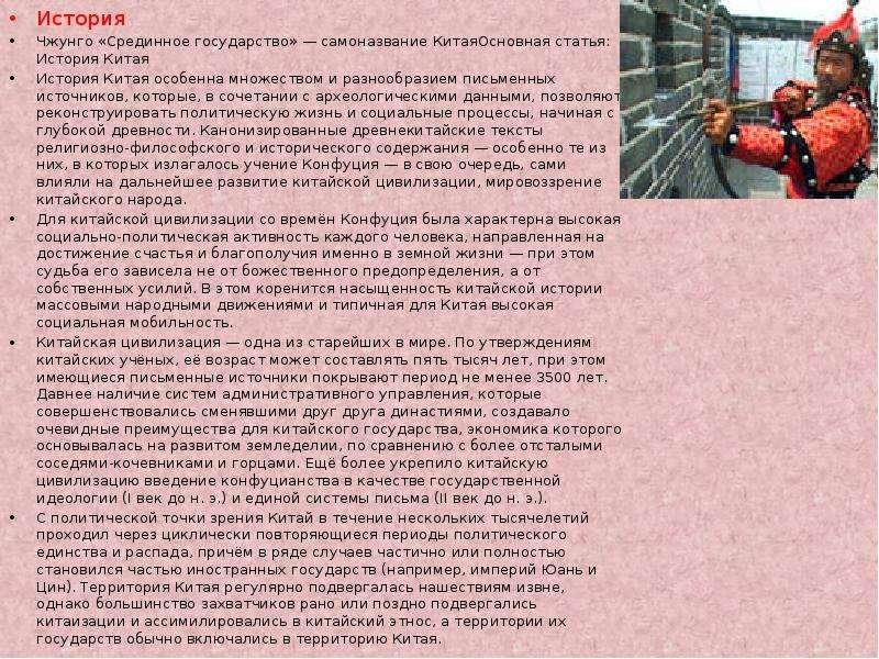История История Чжунго «Срединное государство» — самоназвание КитаяОсновная статья: История Китая Ис